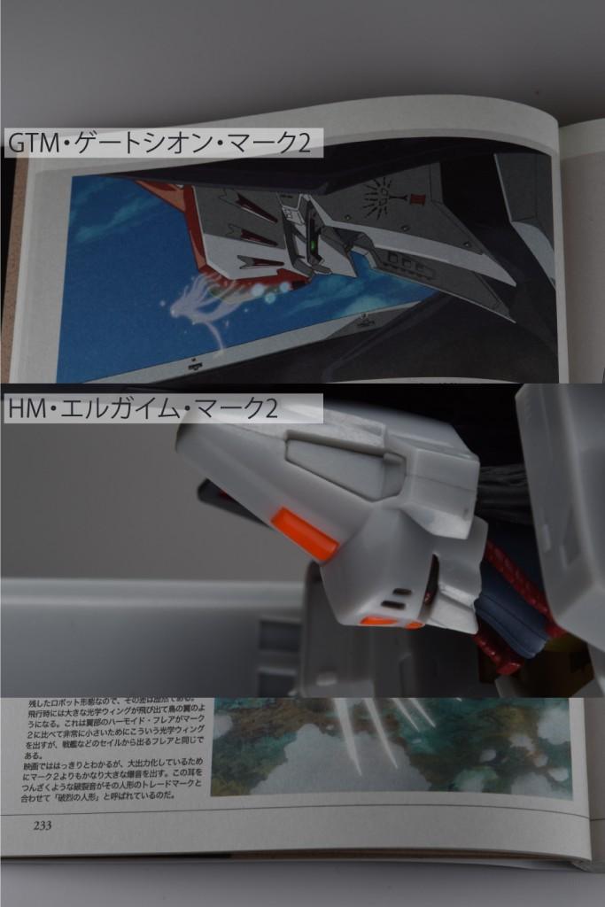 13巻の巻末設定のマーク2とRobot魂のマーク2!