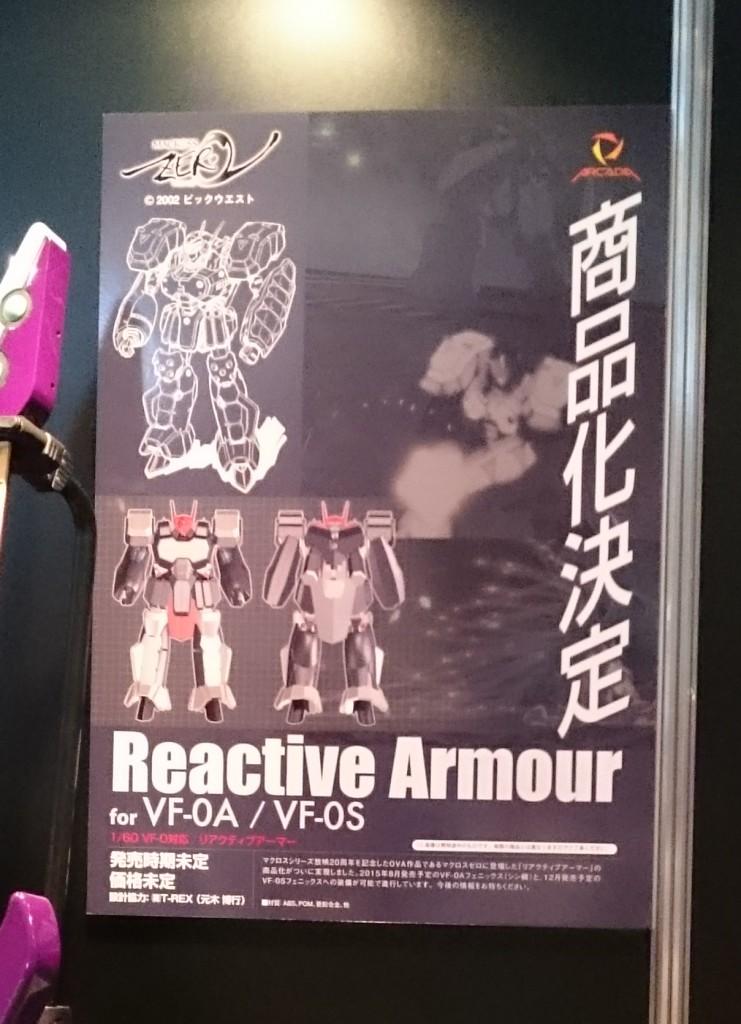 VF-0用リアクティブアーマーがついに商品化!